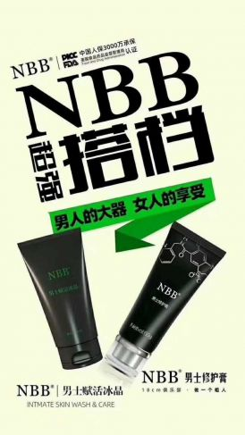 NBB Skin Wash & Repair Cream